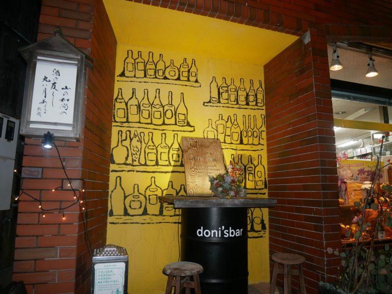 ワインバー〈donisbar〉。