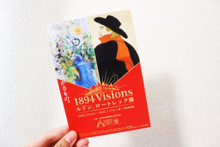 チケットもゲットして、展覧会に行くのがワクワク…。