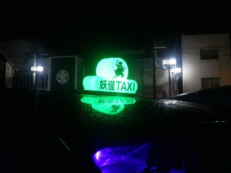 みちしるべぇタクシー。