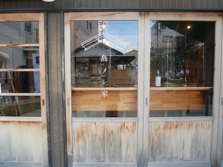 『妖怪bar』とはがらりと雰囲気が変わる、昼間の食堂。