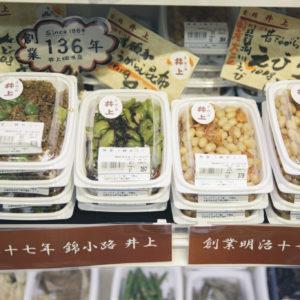 2019年末に閉店した錦市場の惣菜店〈錦小路井上〉の味が途絶えるのは惜しいと、再販売にこぎつけた惣菜も並ぶ。