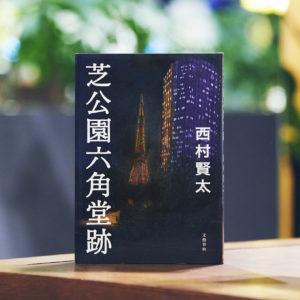 文藝春秋出版/2017年2月初版刊行