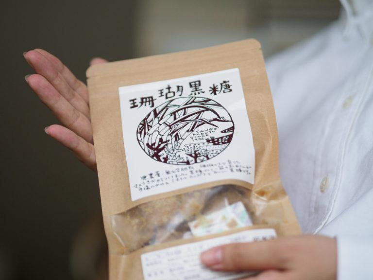 沖縄県糸満市産の「珊瑚黒糖」