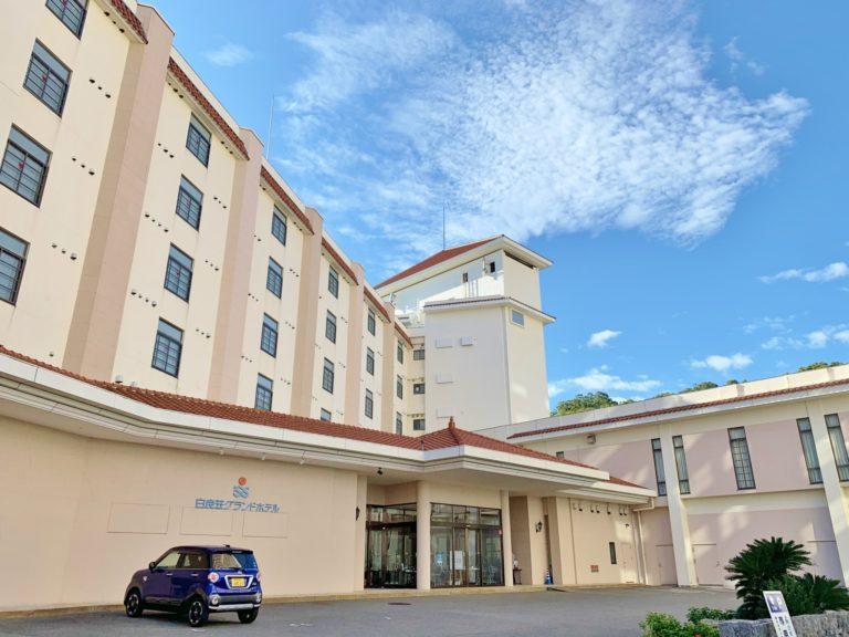 白浜〈白良荘グランドホテル〉