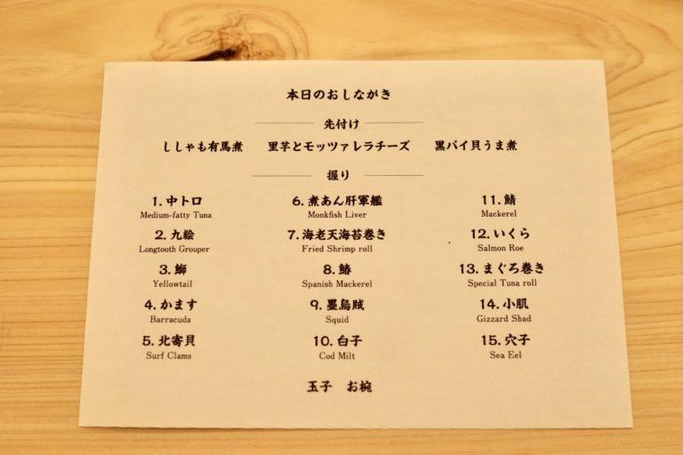「おまかせコース」10,000円(税込)。