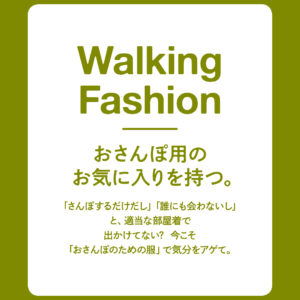 outdoor_#5-walkingfashion-1