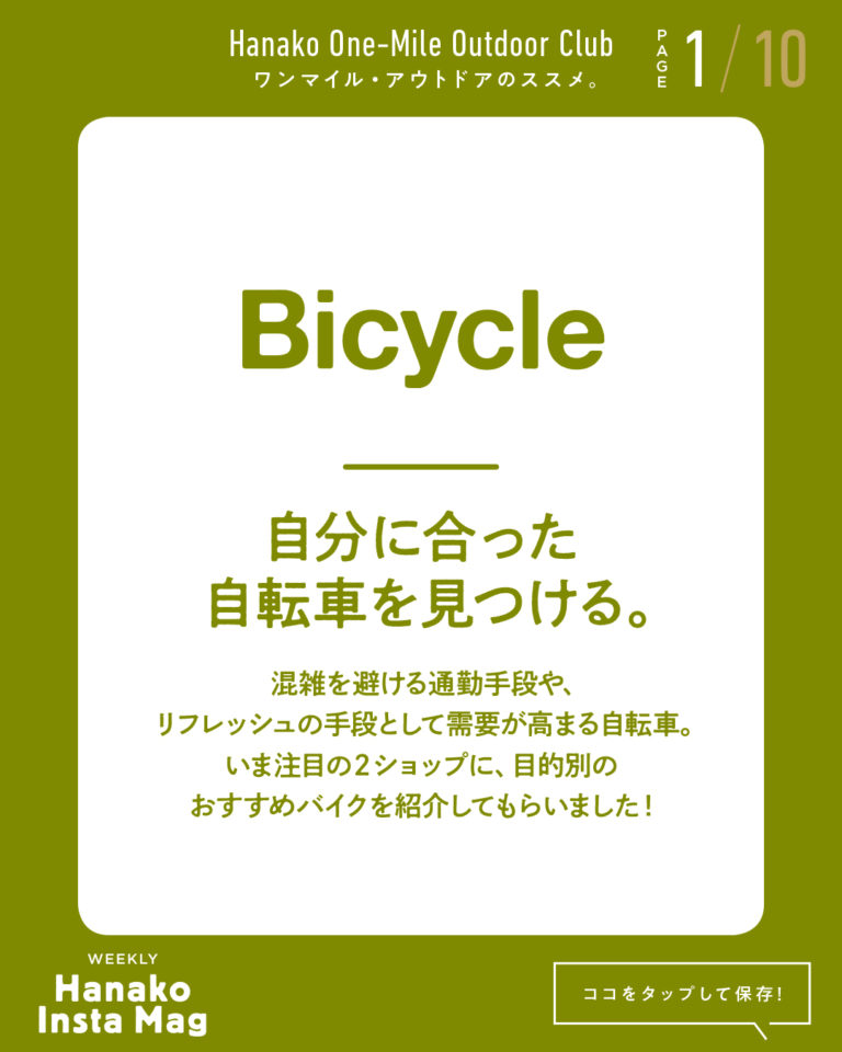 outdoor_#6-bicycle-1
