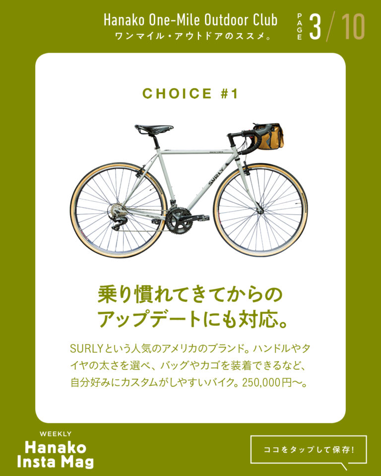 outdoor_#6-bicycle-3