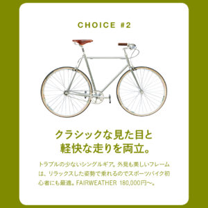 outdoor_#6-bicycle-4