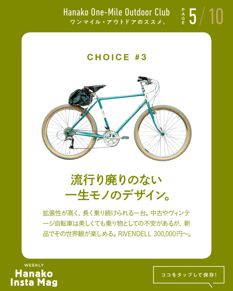 outdoor_#6-bicycle-5