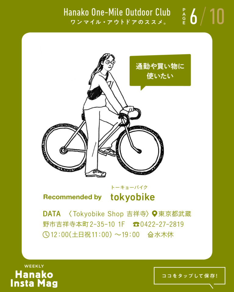 outdoor_#6-bicycle-6