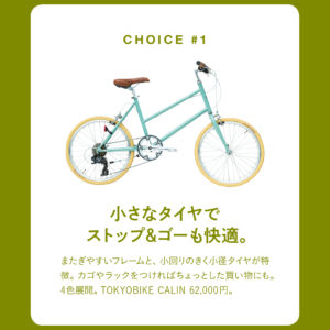 outdoor_#6-bicycle-7