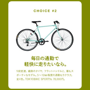 outdoor_#6-bicycle-8