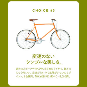 outdoor_#6-bicycle-9