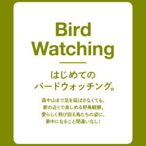 outdoor_#1-birdwatching-1