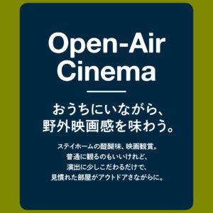 outdoor_#9-openaircinema-1