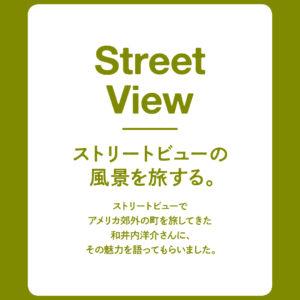 outdoor_#2-streetview-1