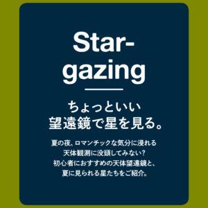 outdoor_#3-stargazing-1
