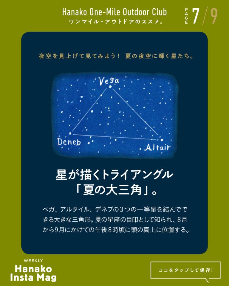 outdoor_#3-stargazing-7