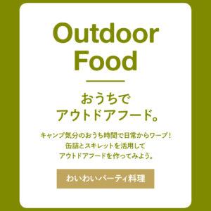 outdoor_#10-outdoorfood_part#2-1