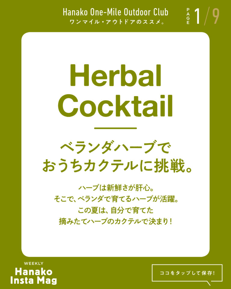 outdoor_#4-herbalcocktail-1
