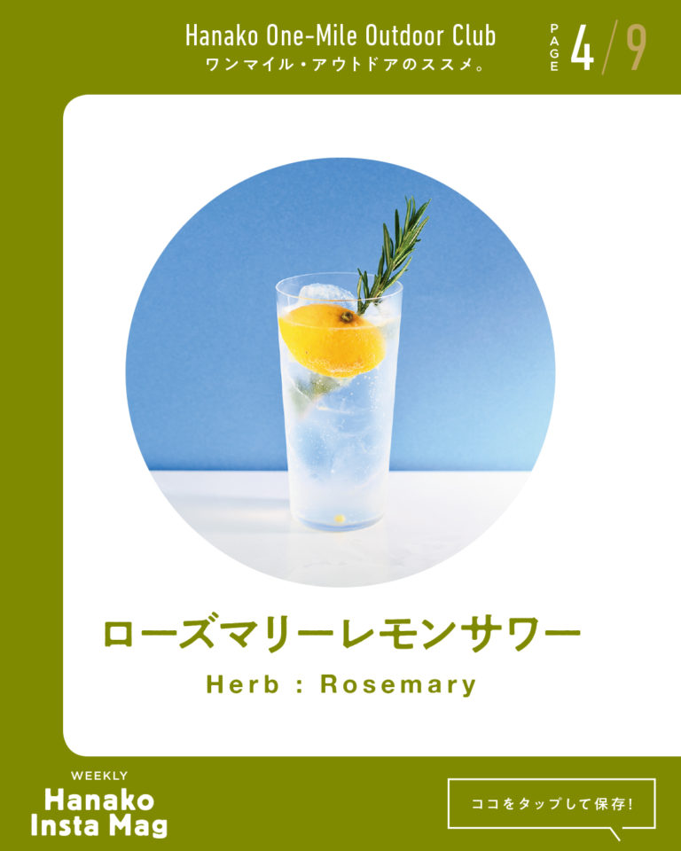 outdoor_#4-herbalcocktail-4