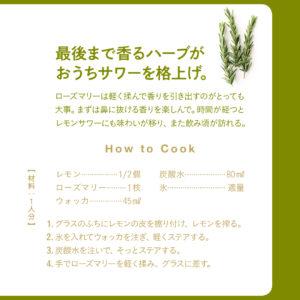 outdoor_#4-herbalcocktail-5