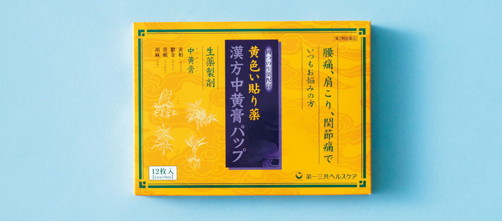 「漢方中黄膏(かんぽうちゅうおうこう)パップ」