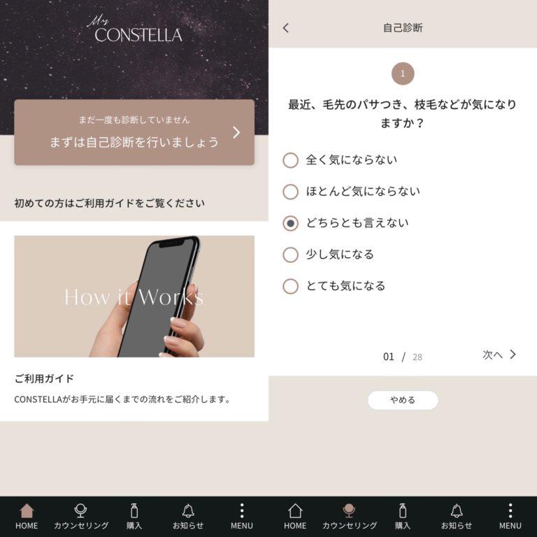 「My CONSTELLA」アプリにていくつかの質問に答えていく。