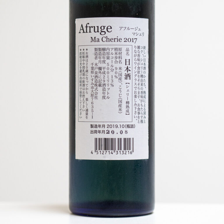 「Afruge Ma Cherie 2017」500ml 2100円(税別・ひいな購入時価格)/木戸泉酒造株式会社
