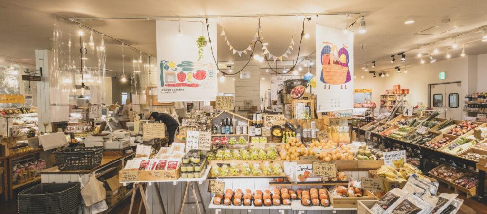 愛知へ行ったらスーパーをハシゴすべし!?スーパー好きが注目する個性派スーパーとは。