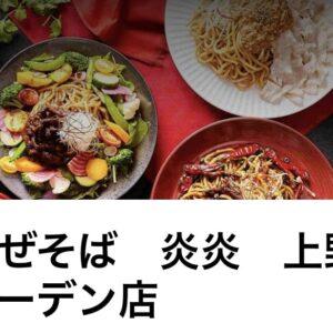 上野 辛味まぜそば 炎炎 上野バンブーガーデン店