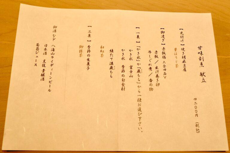「甘味割烹コース」(4,200円、税込)。
