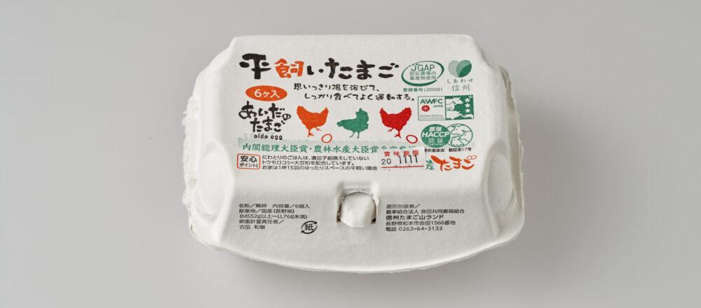 〈会田共同養鶏組合〉の平飼いたまご