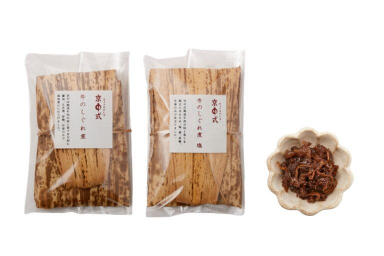 〈京中(きょうなか)〉の京中式熟成 牛しぐれ煮