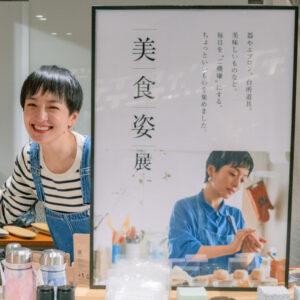 ライフスタイルモデル・高山都さんの愛用品を期間限定で展示販売!「美 食 姿」展をレポート。