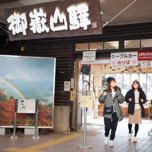 あっという間に御岳山駅に到着。