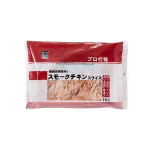 「スモークチキンスライス」1kg 895円