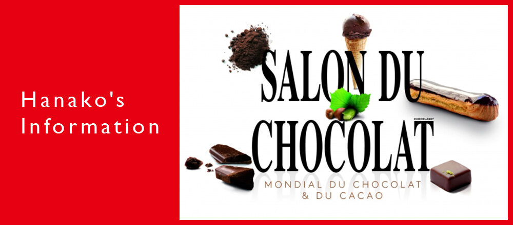 <span>Hanako's Information</span> オンラインでも購入可能!チョコレートの祭典『サロン・デュ・ショコラ2021』が1月21日からいよいよ開幕。
