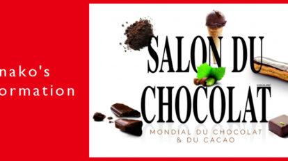 オンラインでも購入可能!チョコレートの祭典『サロン・デュ・ショコ …