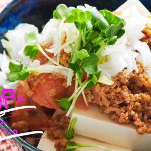 かさ増し増しでコスパ◎「ざっくり鶏そぼろ丼」レシピ。~細川芙美の「SIDE-Bクッキング」~