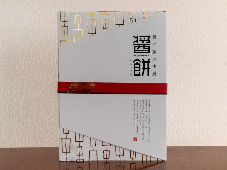 醤餅 1箱(20個入) 2,000 円(税込)※送料別。