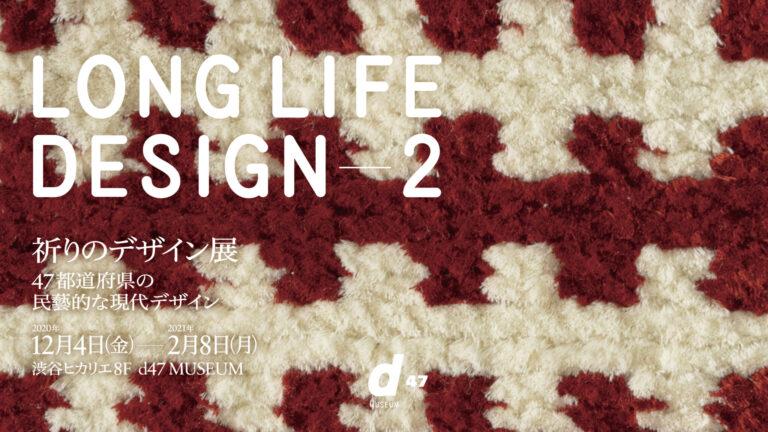 「LONG LIFE DESIGN 2 祈りのデザイン展 -47都道府県の民藝的な現代デザイン-」/d47 MUSEUM【〜2/8】