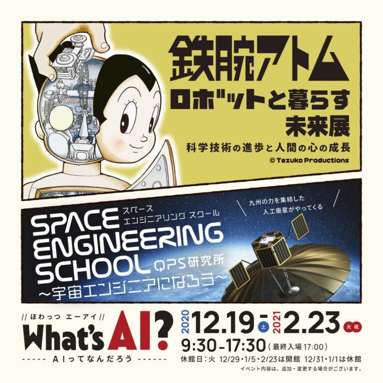 「What's AI?─AIってなんだろう─」/福岡市科学館【〜2/23】