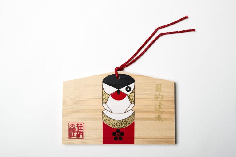 荏柄天神社(えがらてんじんしゃ)の 「目的達成絵馬」/神奈川