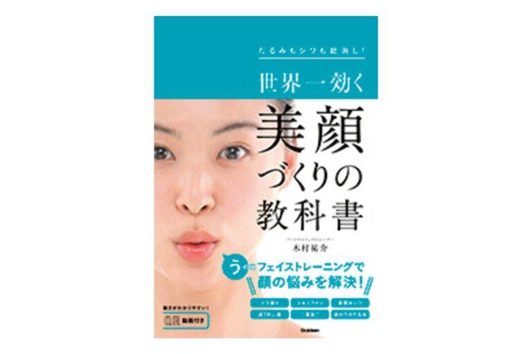 『世界一効く美顔づくりの教科書たるみもシワも総消し!』著・木村祐介