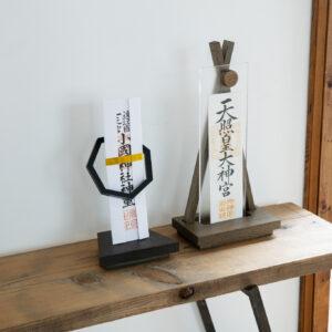 〈神棚の里〉のOFUDAZA(右)、KIFUDAZA(左)