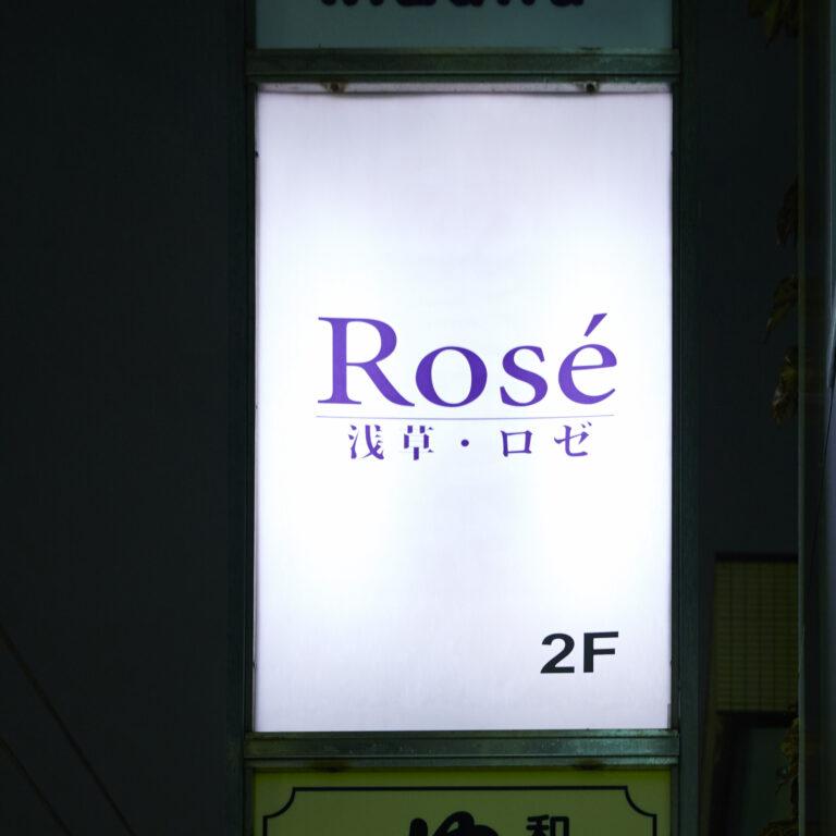 〈浅草ロゼ〉