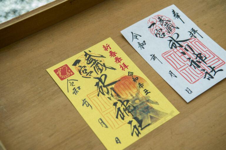 「武蔵一宮」の墨書きが入った氷川神社の御朱印(500円)。正月期間には新春奉拝の特別な御朱印(写真左)をいただくことができる。