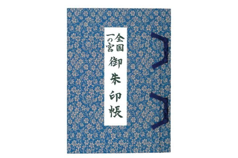 全国の一の宮神社名入りの専用の御朱印帳もあり。全国一の宮御朱印帳4,700円(移動教室出版事業局 03-3294-1200)